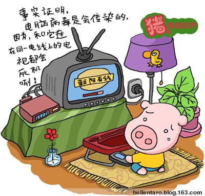 【猪眼看世界-生活】电视死机咧 - 恐龟龟 - *恐龟龟的卡通博客*