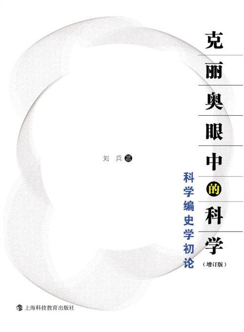 《克丽奥眼中的科学:科学编史学初论》(增… - 刘兵 - 刘兵的博客