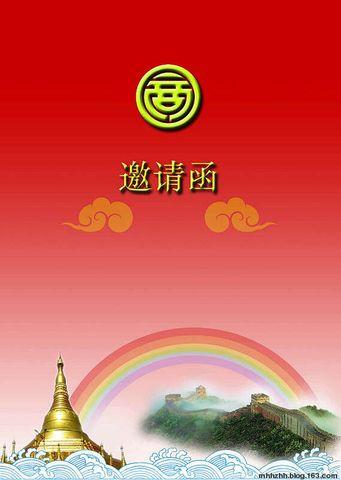 缅甸华商商会百年特刊问世 - 仰光缅华互助会 - 缅华互助会