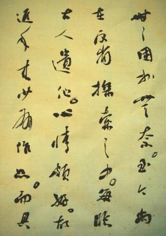 书法纵横--李松老师通临《元鉴墓志》 - 清茗半盏 - 息影轩