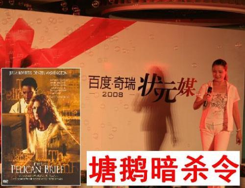 IT路况--《塘鹅暗杀令》百度中文版 - 炳叔 - 炳叔的博客