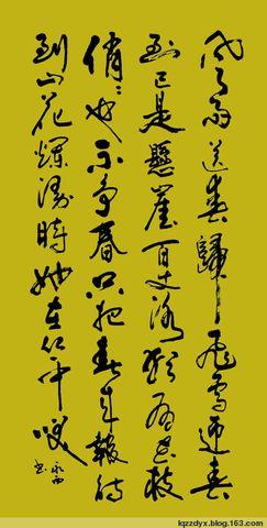 08书法75 - 董永西 - 宗山墨人的博客