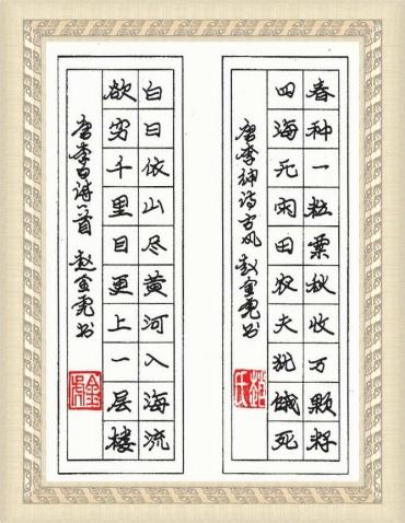 我的硬笔揩体 - zhjhu999 - 平地草堂
