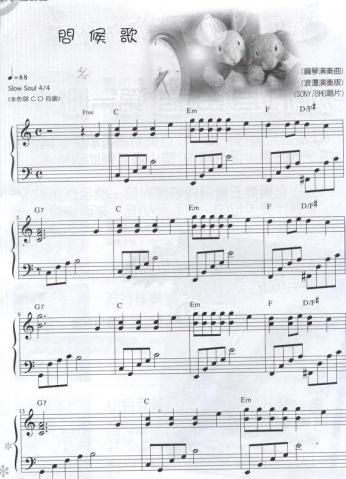 问候歌>的钢琴谱