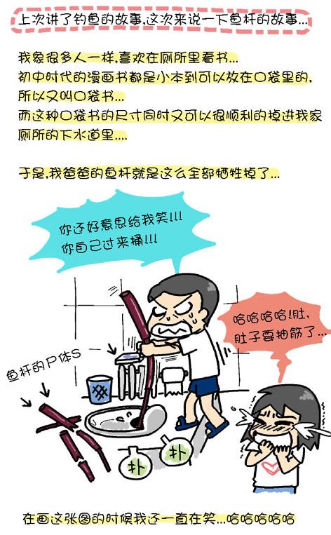 鱼杆之死 - 小步 - 小步漫画日记