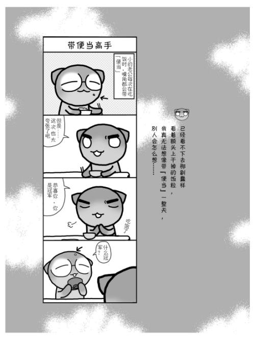 很有趣的四格漫画书《你今天DalaDala了没》(图) - 阿当 - don.com