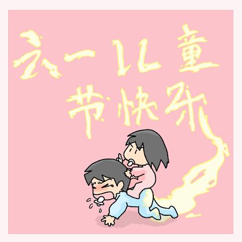 儿童节快乐 - 小步 - 小步漫画日记
