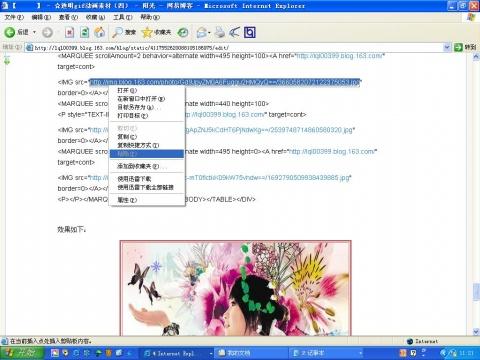 转发☆透明「gif动画」素材 - 香山红叶 - 香山红叶