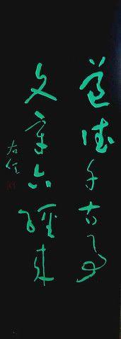 醉人和红柳 (疏勒河的红柳原创) - 疏勒河的红柳 - 疏勒河的红柳