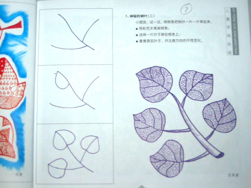 【转载】有趣的线描课程 - 欢乐花瓣 - 七彩乐园我de家