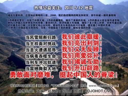 纪念5.12汶川大地震 - 蔡敬聪 - 蔡敬聪的博客