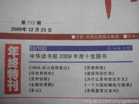 《1944:松山战役笔记》入选《中华读书报》年度十佳图书 - 余戈 - 余戈铁马