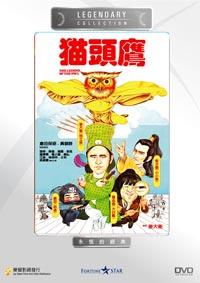 猫头鹰会战赤壁——港片DVD发行(9.7-9.14日) - mupishen80 - mupishen80 的博客