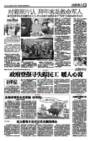 成都晚报:县领导帮果农卖柑橘:寒冬里的春风 - wzs325 - 王志顺