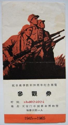 【庆祝胜利之余 !】 - 反日·2009 - 中国网议