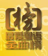"""粤语流行歌不能靠专门的粤语音乐榜来""""推进"""" - 阿当 - don.com"""