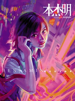 BENJAMIN同名精选画集《本杰明》 - 恶魔果实 -