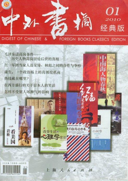 《中外书摘》2010年1月刊推荐《经济学家是… - 亨通堂 - 亨通堂——创造有价值的阅读