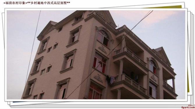 福清农村的别墅&shy连湖红别墅图片