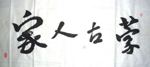 建春奇石收藏品选 - lizhongxin8889 - 爱真的博客