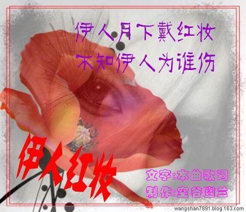 【音画原创】伊人红妆 - 空谷幽兰 - 空谷幽兰