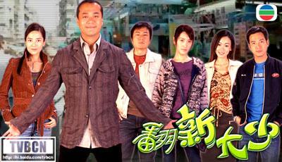 鸭寮街的金蛋_TVB2004《鸭寮街的金蛋翻新大少》130集全