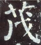 颜真卿《勤礼碑》临习指导 - longmianshan ke - 屈白斋主的书法艺术博客