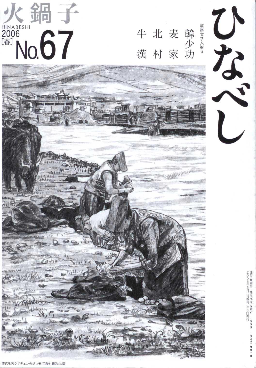 为日本《火锅子》杂志所作《作家动态》 - 麦家 - 麦家博客