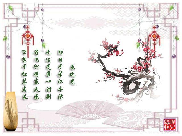 引用 古诗春景(图文) - fangxin529 - fangxin529