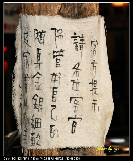 一语惊人樱花屋【原】 - 自由诗 - 人文历史自然 诗词曲赋杂谈