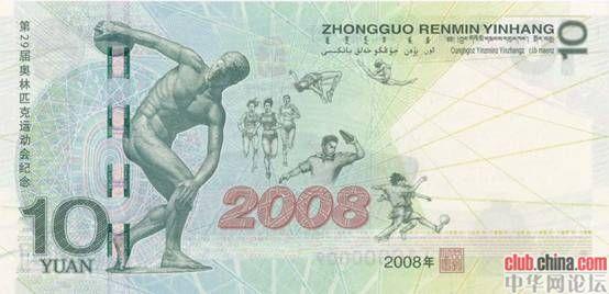 人民币第6套:2010年即将上市的500元人民币 - 沉默不语 - 花开有时