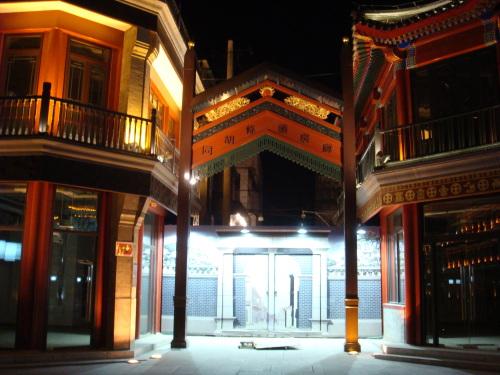 北京步行街 - 真情追梦 - 真情追梦的博客