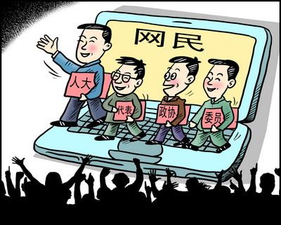 3亿网民应有两会代表参政议政 - 吉本祥 - 中國吉本祥在線