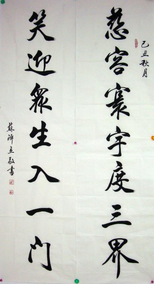 为丹东双灵寺书天王殿楹联 - 苏泽立 - 苏泽立的博客