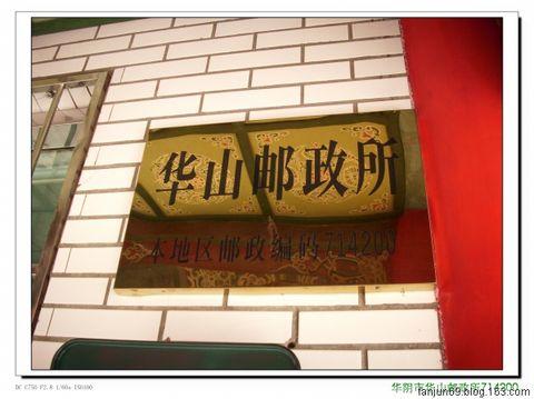 华阴跑戳 - 古城钟声 - 戳来戳往^_^古城钟声的集邮博客
