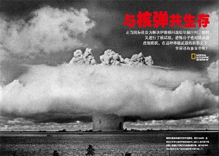 与核弹共生存 - 华夏地理 - 华夏地理的博客