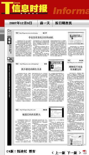 感谢信息时报陈川先生 - 朱达志 - 朱达志的博客