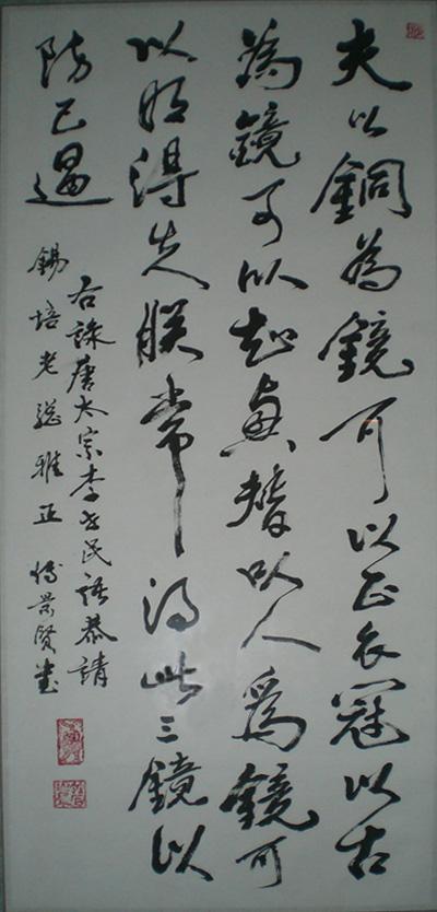 前贤所悟后人铭 - 远东蒋锡培 - 远东蒋锡培