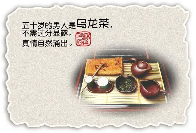 男人如茶 - fyc1123 - 南关小巷