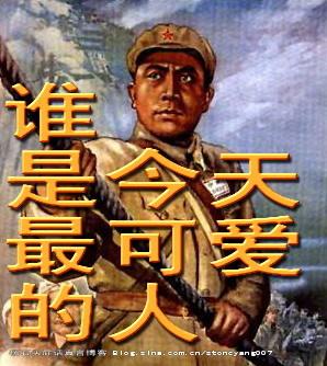 杨石头好文共赏11:谁是今天最可爱的人 - 杨石头 - 杨石头网易分舵