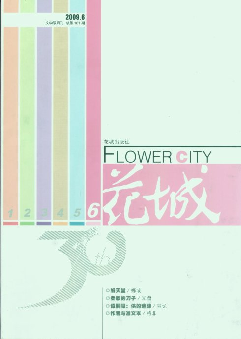 《花城》2009年第6期封面 - 《花城》 - 《花城》杂志官方博客