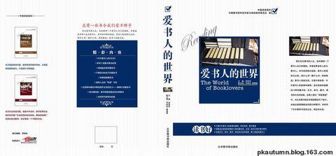 """责编的一套新书:""""中国阅读报告""""丛书 - pkautumn - 爱上阅读的博客"""
