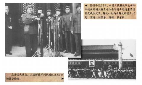 1949年10月1日 开国大典-牛年大事百年回眸