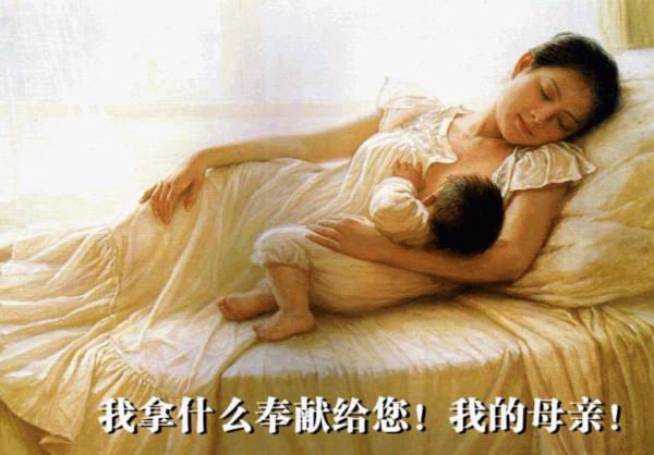 祝福天下母亲节日快乐! - yunhe65 - yunhe65的博客