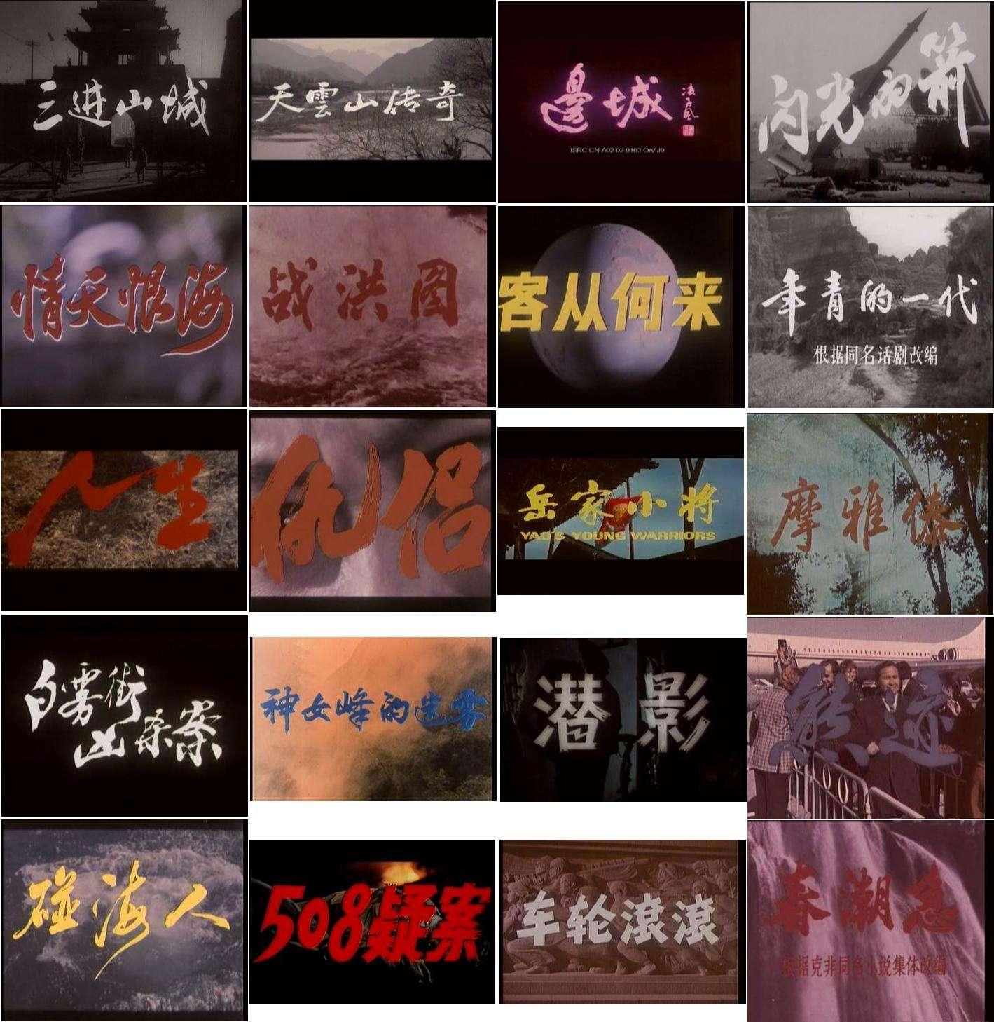 国产经典电影20部(视频) - 青阳正刚 - 青阳正刚的博客