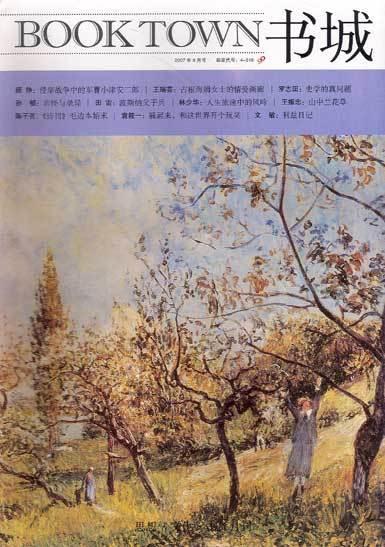 《书城》八月号目录与封面 - 书城 - 《书城》