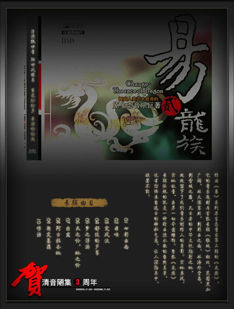 【清音陋集三周年贺】NEW AGE原生态大碟《易2 ·龙族》 - 听枫 - &14;·