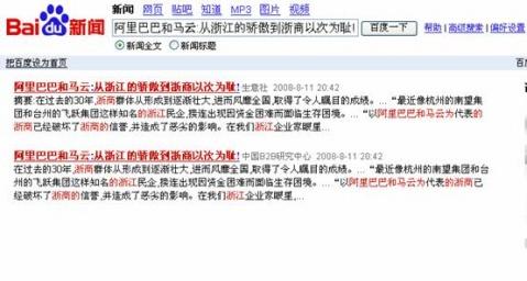 网盛借浙商之名造谣另人咂舌 - 李雪 - 李雪的博客