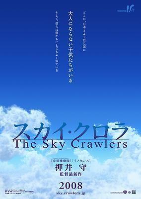 押井守《The Sky Crawlers》预计2008年公映 - 幽灵公主のBLUEs - 灵TIN天籁