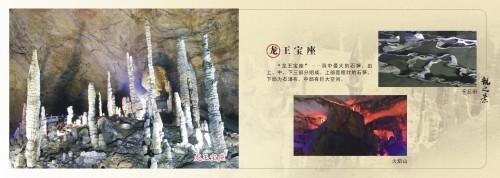 引用 地下明珠黄龙洞 - 坎坎 - 坎外人